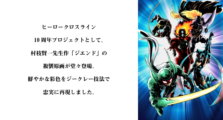 【数量限定】「Z-END MINEZAAG 〜マインザーグ〜」マインザーク表紙  /村枝賢一 複製原画【直筆サイン付き】