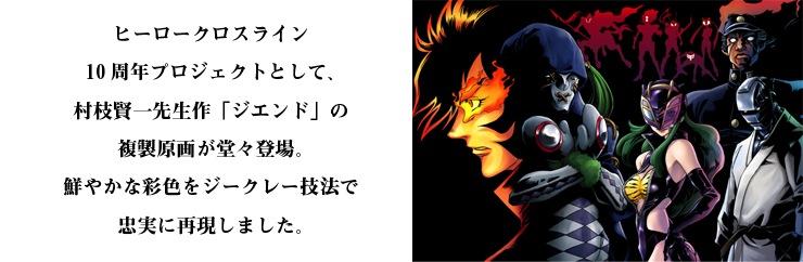 【数量限定】「Z-END 〜オースダイン〜」オースダイン表紙  /村枝賢一 複製原画【直筆サイン付き】
