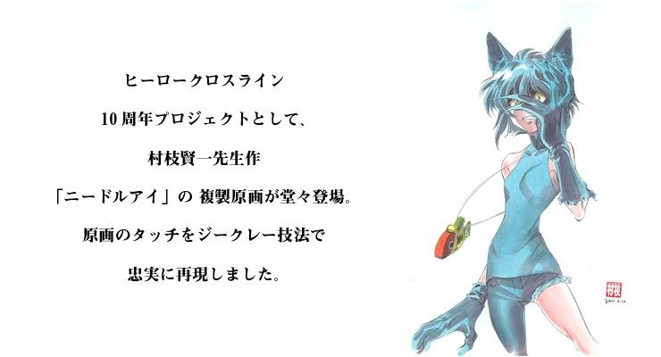 【数量限定】「ニードルアイ」CDドラマ1巻表紙 /村枝賢一 複製原画【直筆サイン付き】
