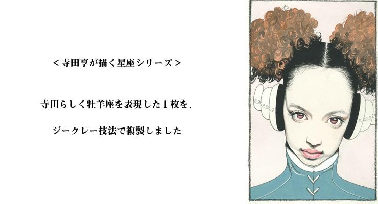 【数量限定】雑誌掲載イラスト「牡羊座」/寺田亨 高品質複製プリント商品【直筆サイン付き】