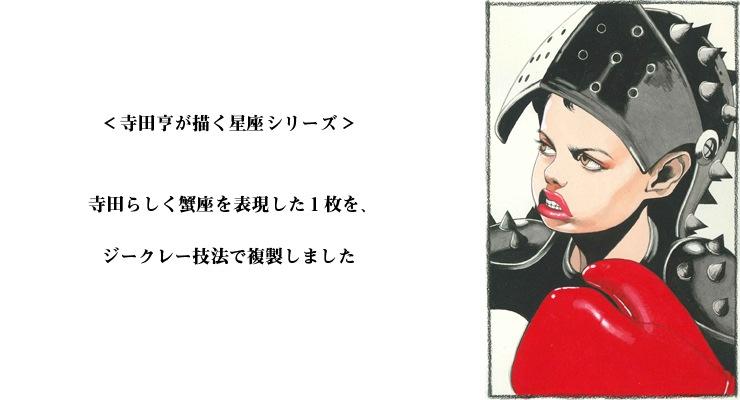 【数量限定】雑誌掲載イラスト「蟹座」/寺田亨 高品質複製プリント商品【直筆サイン付き】