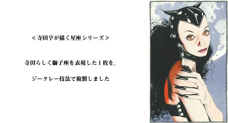 【数量限定】雑誌掲載イラスト「獅子座」/寺田亨 高品質複製プリント商品【直筆サイン付き】