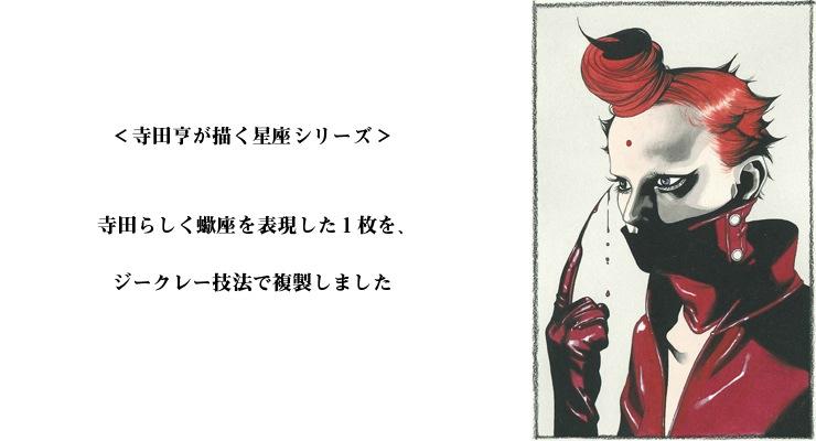 【数量限定】雑誌掲載イラスト「蠍座」/寺田亨 高品質複製プリント商品【直筆サイン付き】
