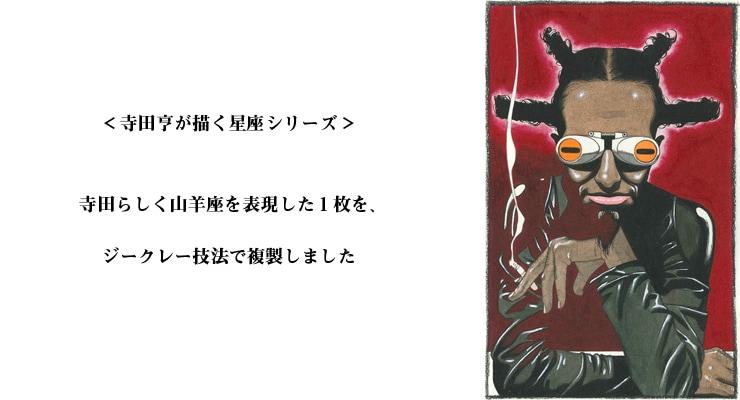【数量限定】雑誌掲載イラスト「山羊座」/寺田亨 高品質複製プリント商品【直筆サイン付き】