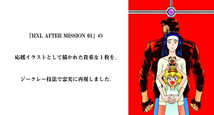 【数量限定】「HXL AFTER MISSION 01」応援イラスト /馬場民雄 高品質複製プリント商品【直筆サイン付き】