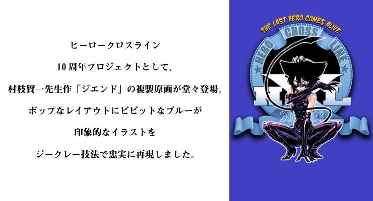 【数量限定】「ジエンド 炎人 〜THE LAST HERO COMES ALIVE〜」 FILE42 /村枝賢一 高品質複製プリント商品【直筆サイン付き】