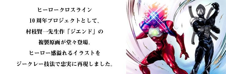 【数量限定】「ジエンド 炎人 〜THE LAST HERO COMES ALIVE〜」 FILE45 /村枝賢一 高品質複製プリント商品【直筆サイン付き】】