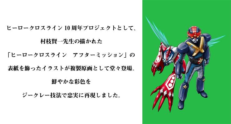 【数量限定】「ヒーロークロスライン アフターミッション05」表紙 /村枝賢一 高品質複製プリント商品【直筆サイン付き】