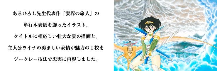 【数量限定】「雲界の旅人」1巻 表紙カバーイラスト/あろひろし 複製原画【直筆サイン付き】