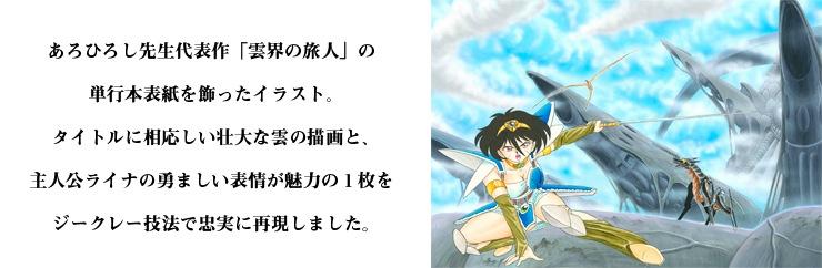 【数量限定】「雲界の旅人」2巻 表紙カバーイラスト/あろひろし 複製原画【直筆サイン付き】