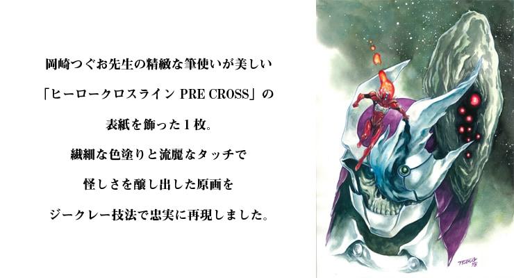 【数量限定】「ヒーロークロスライン PRE CROSS」表紙 /岡崎つぐお 複製原画【直筆サイン付き】