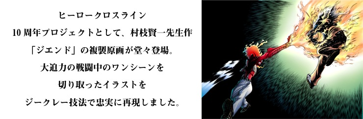 【数量限定】「ジエンド 炎人 〜THE LAST HERO COMES ALIVE〜」FILE31 /村枝賢一 複製原画【直筆サイン付き】