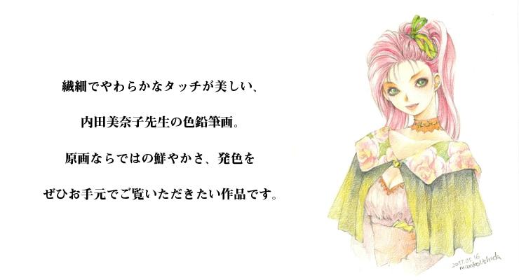 【限定1枚】「花柄ケープのお嬢さん」 /内田美奈子 原画イラストボード
