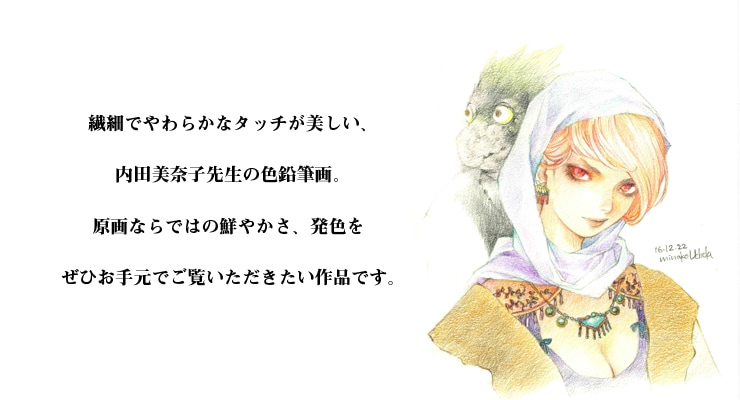 【限定1枚】「魔女に同伴」 /内田美奈子 原画イラストボード