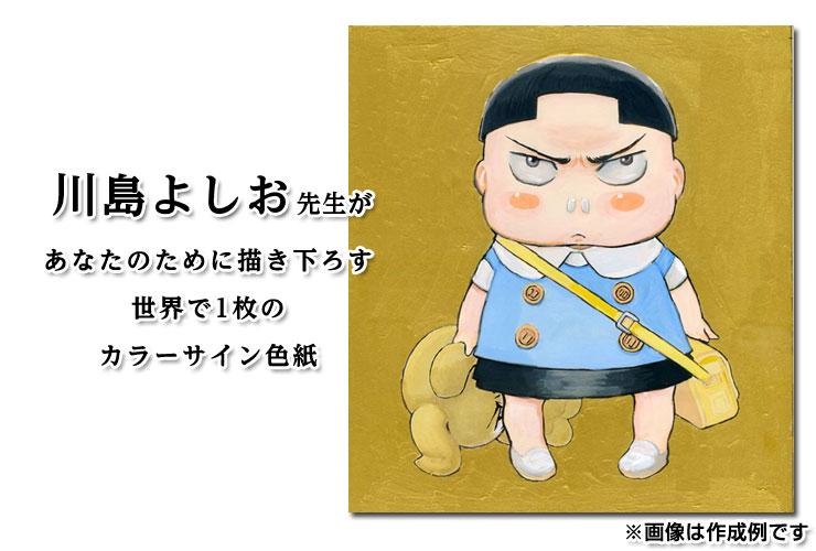 川島よしお先生 セミオーダーカラーイラスト入りサイン色紙
