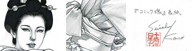 【限定1枚】叶精作 「コミック魂」表紙イラスト�