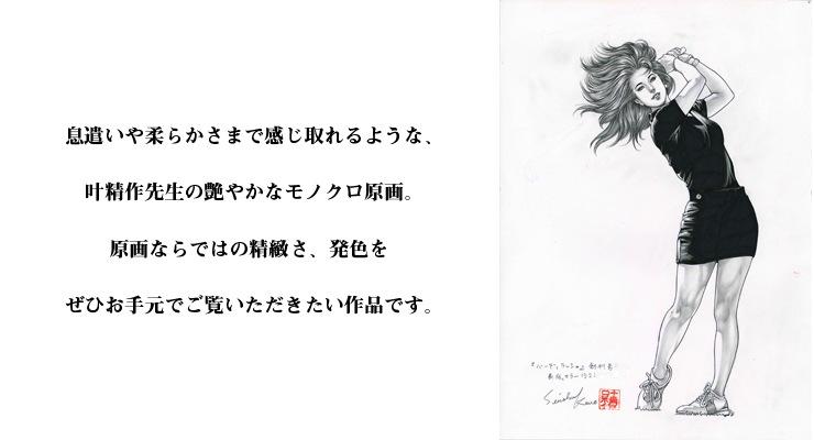 【限定1枚】叶精作 「バーディーラッシュ」創刊号表紙イラスト