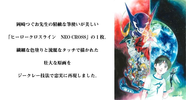 【数量限定】「ヒーロークロスライン NEO CROSS」 /岡崎つぐお 複製原画【直筆サイン付き】