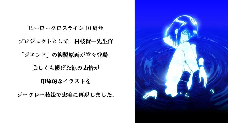 【数量限定】「ジエンド 炎人 〜THE LAST HERO COMES ALIVE〜」 FILE6 /村枝賢一 複製原画【直筆サイン付き】