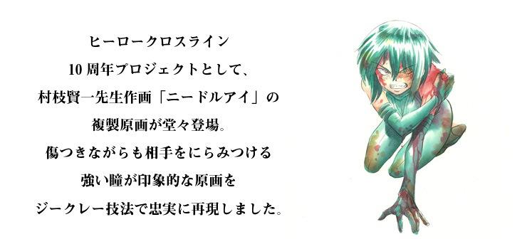 【数量限定】「ニードルアイ」8話挿絵/村枝賢一 複製原画【直筆サイン付き】】