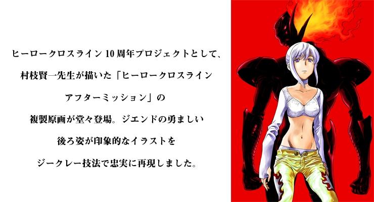 【数量限定】「ヒーロークロスライン」アフターミッション01表紙/村枝賢一 複製原画【直筆サイン付き】