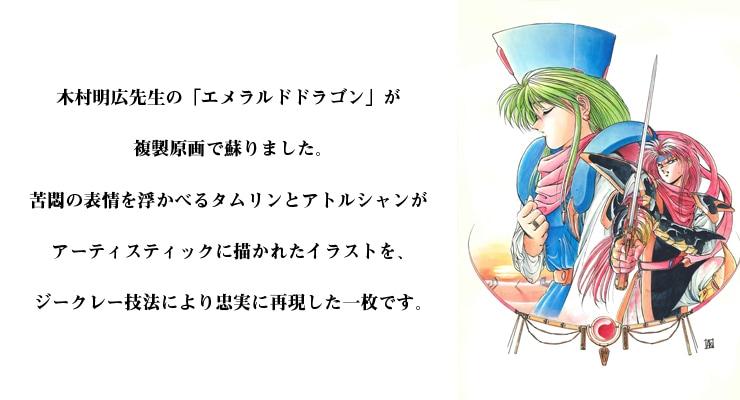 【数量限定】「エメラルドドラゴン」暁の涙/木村明広 複製原画【直筆サイン付き】