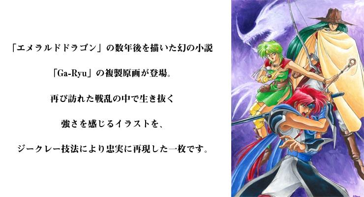 【数量限定】「Ga-Ryu」Ga-Ryu/木村明広 複製原画【直筆サイン付き】