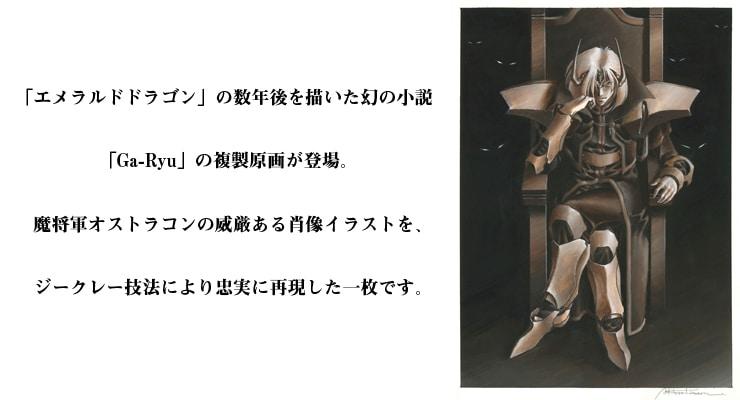 【数量限定】「Ga-Ryu」魔将軍の肖像/木村明広 複製原画【直筆サイン付き】