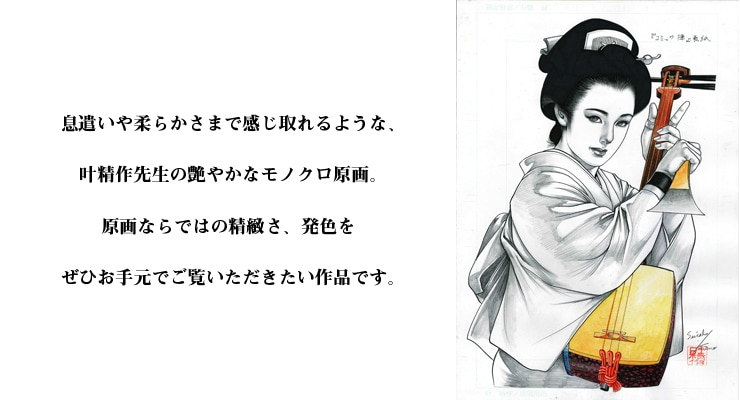 【限定1枚】叶精作 「コミック陣」表紙イラスト�