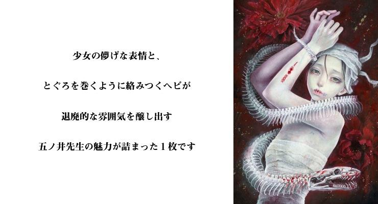 【数量限定】蛇の子/五ノ井愛 複製原画【直筆サイン付き】