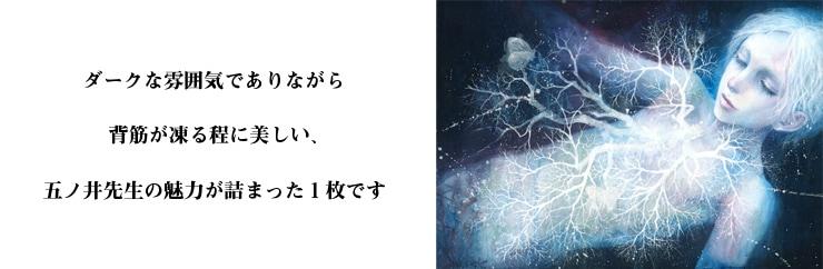 【数量限定】夜の仔�(気管支樹)/五ノ井愛 複製原画【直筆サイン付き】