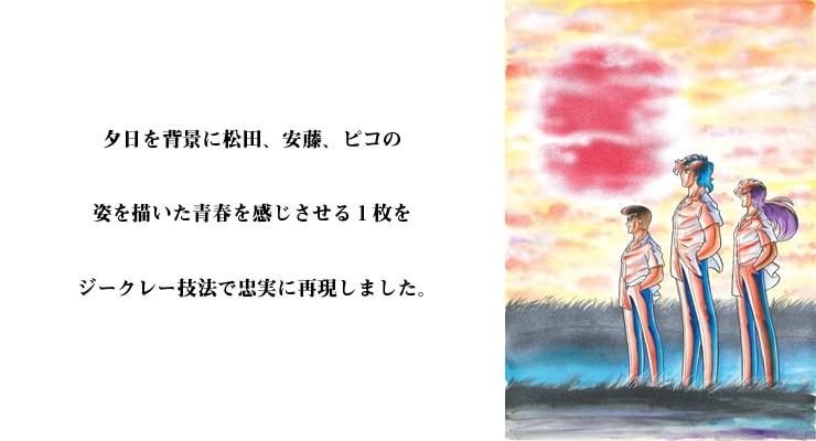 【数量限定】「MAP (マッピィ)」�/石山東吉 複製原画【直筆サイン付き】