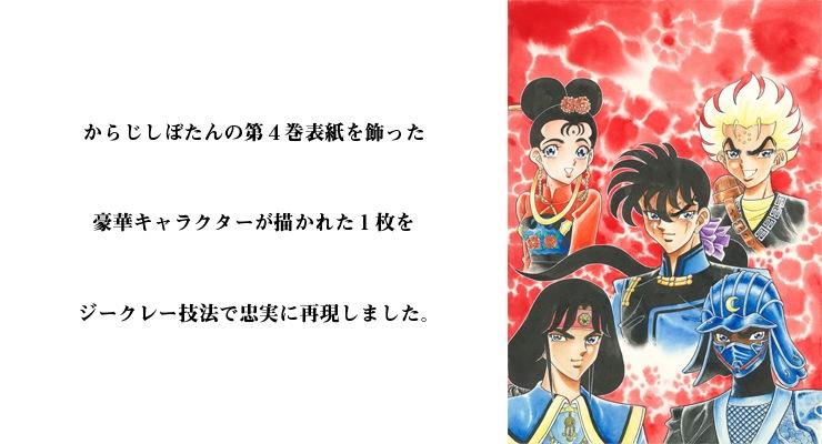 【数量限定】「からじしぼたん」�/石山東吉 複製原画【直筆サイン付き】
