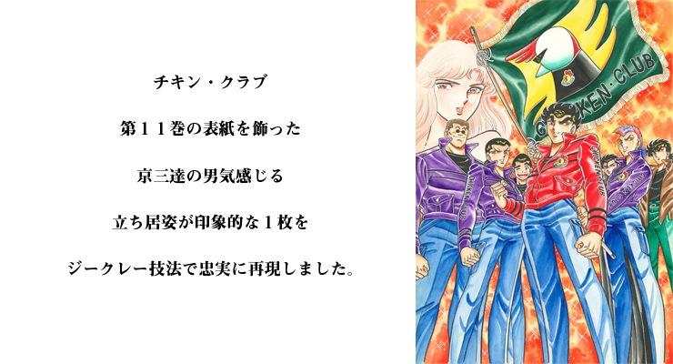 【数量限定】「チキン・クラブ」�/石山東吉 複製原画【直筆サイン付き】