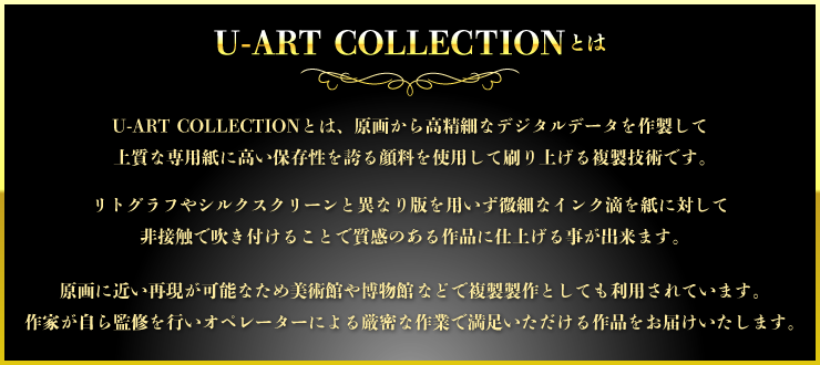 U-ART COLLECTIONとは