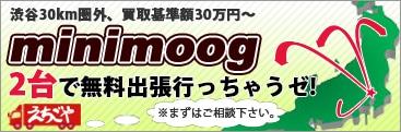買取基準額30万円以上、渋谷30km圏外出張買取