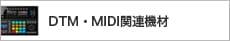 DAW・MIDI周辺機器