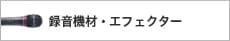PA・レコーディング