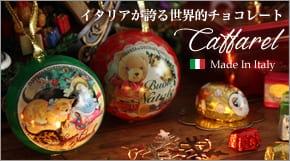 カファレル クリスマス