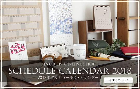 2018年スケジュール帳・カレンダー