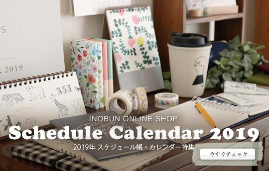 2019年スケジュール帳・カレンダー
