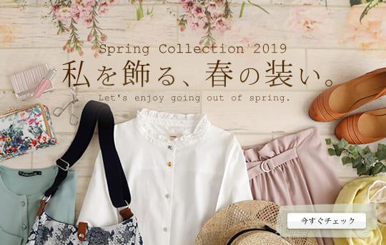 春ファッション