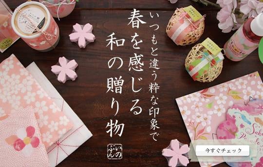 春を感じる和の贈り物