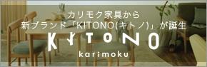 kitono キトノ