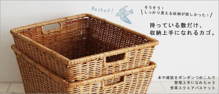 ずっと欲しかったのは、こんな収納バスケットでした。