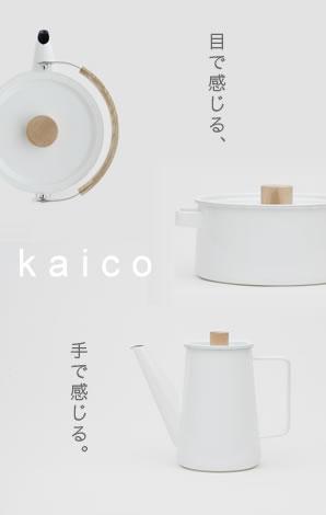 目で感じる、手で感じる、kaico