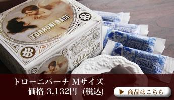 トローニバーチ 菓子職人 イノチェンゾォ ボリッロ氏 オリジナルチョコレート Mサイズ 340g