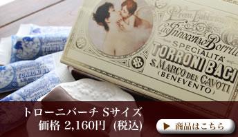 トローニバーチ 菓子職人 イノチェンゾォ ボリッロ氏 オリジナルチョコレート Sサイズ 180g