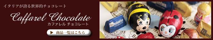 カファレルチョコレート商品一覧へ
