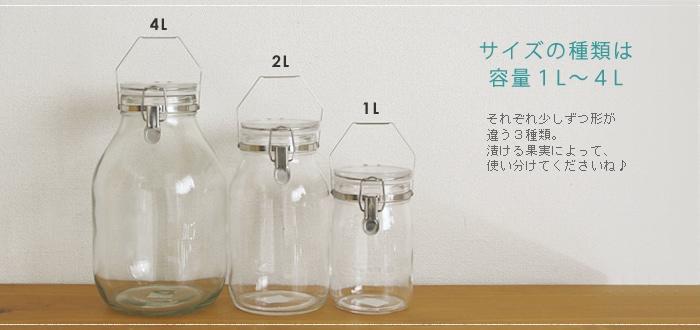 サイズの種類は容量1L〜4L